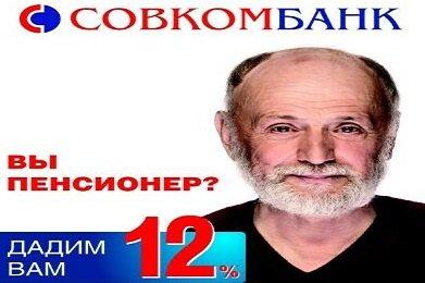 Кредит пенсионерам Совкомбанк