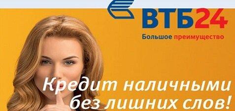 Кредит наличными ВТБ 24 программы