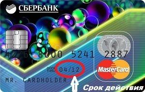 Сбербанк срок действия карт