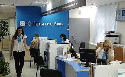 Банк Открытие вклады