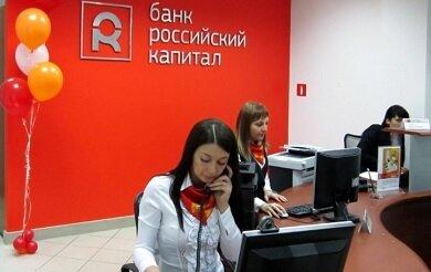 Банк Российский Капитал вклад 2017