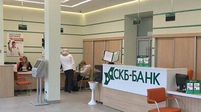 СКБ-Банк вклады 2017
