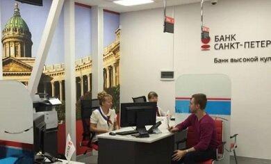 Вклады 2017 банк Санкт-Петербург