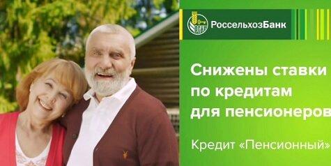 Кредит для пенсионеров Россельхозбанк