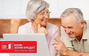 Кредит пенсионерам Хоум