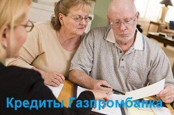 Кредит пенсионерам от Газпромбанка