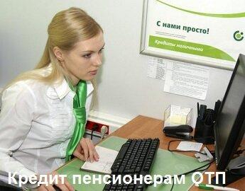 Кредит пенсионерам в ОТП Банке Условия