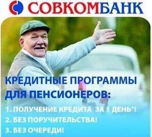 Кредит пенсионерам в Совкомбанке