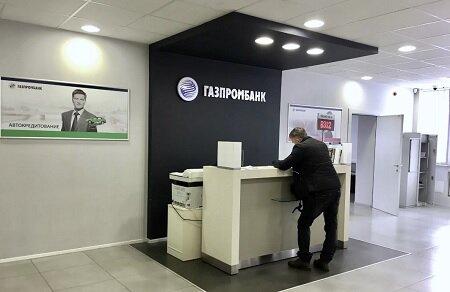 Предложения по кредитам от банков россии