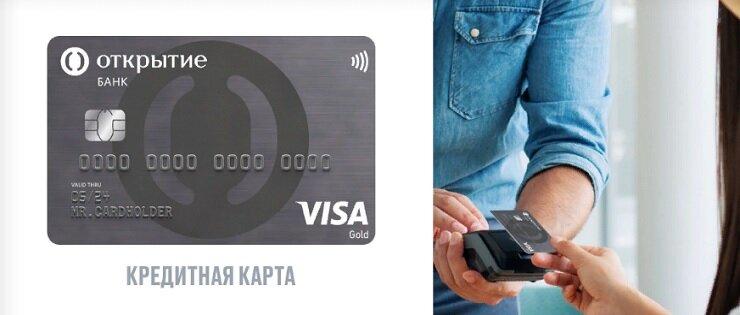банк открытие кредитная карта 120 дней снятие наличных микрозайм по номеру телефона на киви кошелек